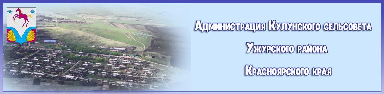 Администрация Кулунского сельсовета Ужурского района